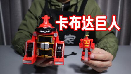 开箱试玩铁甲小宝卡布达巨人,小时候超想要!还有多少人记得!
