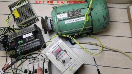 欧姆龙plc通信控制台达变频器运转控制(三)