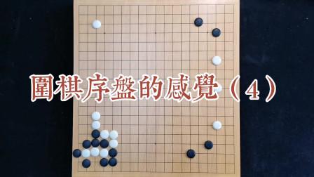 围棋序盘的感觉(4)限制发展