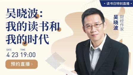 世界读书日-吴晓波:我的读书和我的时代
