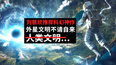刘慈欣推荐的科幻不朽神作,外星文明不请自来,人类文明何去何从