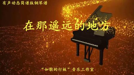 简谱版钢琴谱《在那遥远的地方》,看有声动态谱弹奏钢琴曲