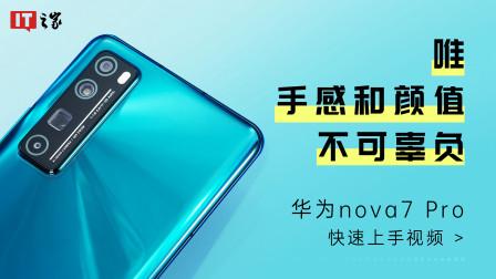 唯手感和颜值不可辜负,华为nova7 Pro快速上手