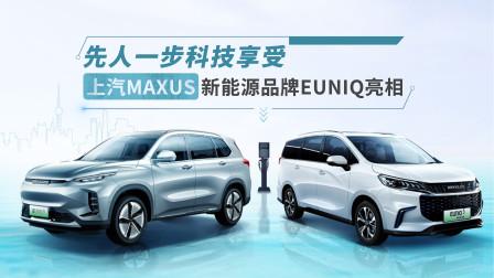 连上4款新车,全新EUNIQ品牌亮相,引领新能源汽车定制潮