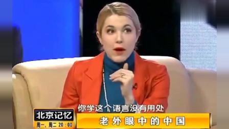 老外在中国:外国女孩来中国遭反对,10年后家人以她为骄傲