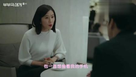 韩剧夫妻的世界:金喜爱怕渣男老公知道她出轨,分不到财产,自己找上门!