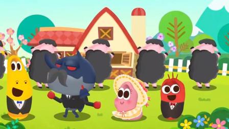 虫子家族遇到黑色的绵羊,这氛围好欢乐啊!爆笑虫子趣味英语启蒙儿歌