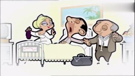 憨豆先生:豆豆哥在幻想他要是有美女照顾多好啊