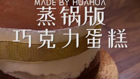 无需烤箱,就能做出蓬松柔软Q弹细腻的蒸蛋糕,有一口蒸锅就能搞定~多吃不上火!
