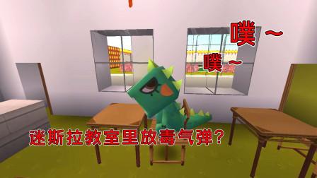 迷你世界搞笑故事20:迷斯拉在教室里放毒气弹,兔美美遭殃被熏跑