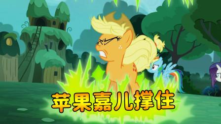 小马宝莉游戏:邪恶元素侵蚀,苹果嘉儿发飙了!