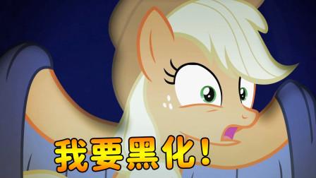 小马宝莉游戏:放下苹果树,那是命!