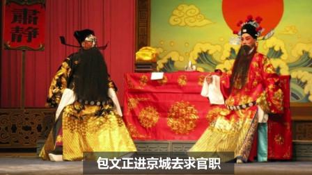 1982版《秦香莲》见皇姑,祥符调名老艺人陈慧秋,迥然不同的风格