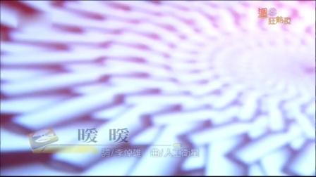 卓文萱 - 暖暖(2008周日狂热夜现场)