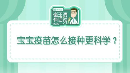 《崔玉涛有话说》宝宝疫苗怎么接种更科学