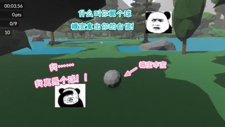 多边球:茶酱你别说话啦,糖宝我今天是个球,相当自信的球!