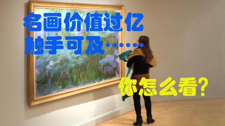 逛英国伦敦博物馆,名画价值上亿为何无遮无拦?英国人这么看