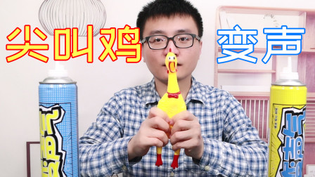 给尖叫鸡用上变声气瓶 音响能通过变声气改变声音吗