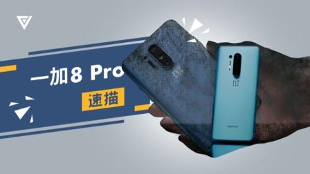 【爱否速描】一加8 Pro,上半年的「压轴大戏」?