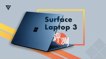 Surface Laptop 3 商用版,「爱果科技」如何评价微软产品