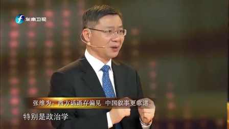 张维为:西方总喜欢预测中国,但又总是预测错,根本就两个原因!