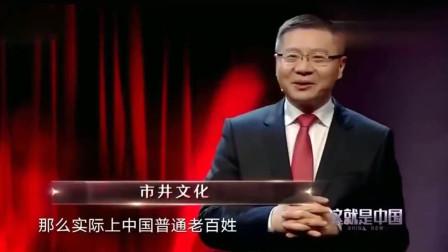 张维为讲述:中国电影外国人不看?他们看大妈跳广场舞都很激动