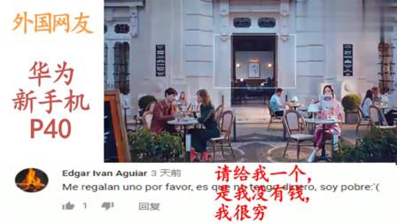 老外看中国:华为新手机,外国网友表示:我要买手机还是相机