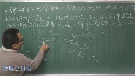 物理小课堂:求子弹的速度,中考真题解析