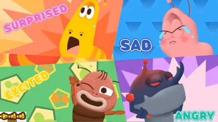 虫子家族们的情绪变化,是因为什么呢?爆笑虫子早教英语儿歌游戏