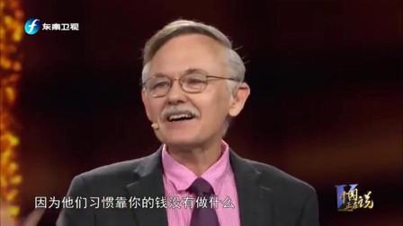 老外在中国:外国教授直言中国人本质上是一个爱好和平的民族