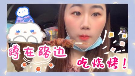 武汉妹子冒着生命危险出门,在路边吃烤肉,真的太刺激了