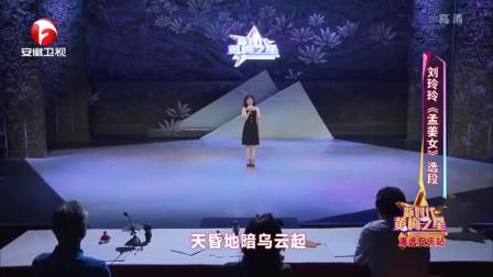 20200320《相约花戏楼》:刘玲玲 《孟姜女》选段