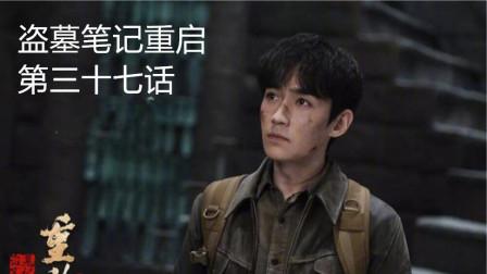 盗墓:吴邪给小哥发敲敲话,刘丧假装没听到,想和小哥单独相处