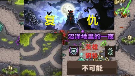 王国保卫战:复仇 #45 沼泽地里的一夜 兽人与腐朽怪物 (不可能英雄与钢铁)