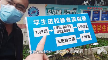 广西水电学院学生返校演练