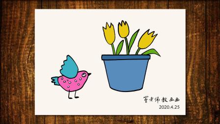 小鸟与花窦老师教画画