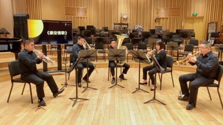 《康定情歌》交响乐式演奏,中西结合让人更享受 大麦云直播 20200425