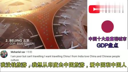 老外看中国:老外盘点中国10大最富裕城市,外国网友深情表白:我爱你,中国!