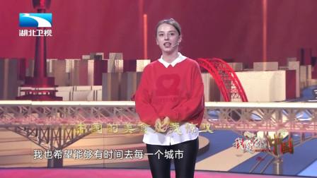 老外在中国:外国美女网红表白中国:中国是世界上最安全的国家!