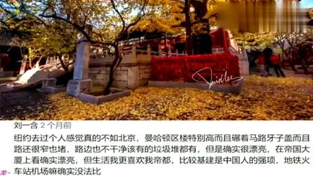 老外在中国:外国网友评论中国纪录片:我爱中国,中国是我最爱的国家!