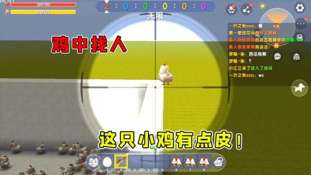 迷你世界:鸡中找人,皮皮小伙伴用实力证明兔美美的打狙技术!