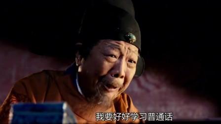 武林外传:午马审问罪犯,却飙起了广东话,罪犯听得一脸懵圈