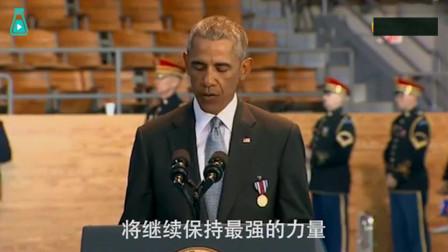 奥巴马告别军队仪式,这仗势可以吹一辈子了