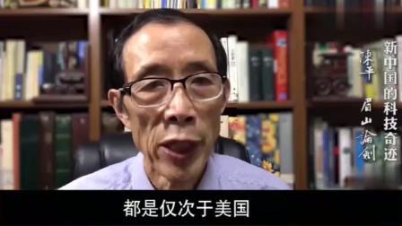 陈平:中国现在和美国的技术差距也就是半代,不怕和美国打一仗