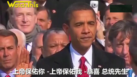 看看奥巴马是如何宣誓就职的,特朗普你看看!