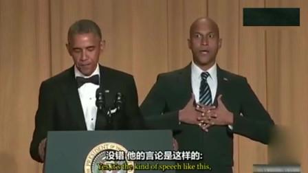 笑岔气了,奥巴马请了一位性情暴躁翻译员!