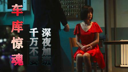 韩版《车库惊魂》女孩深夜下班,在地下车库遭遇了惊魂一夜