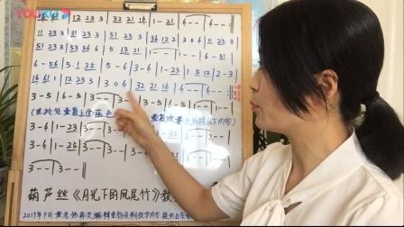 葫芦丝《月光下的凤尾竹》教学视频