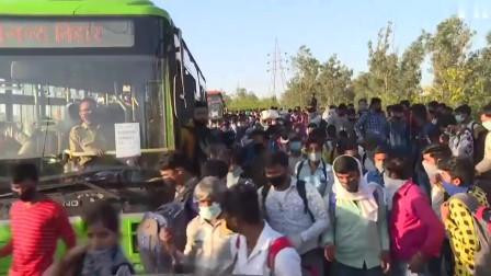 印度防疫时间延长,大家都跑了出来,看看这人山人海