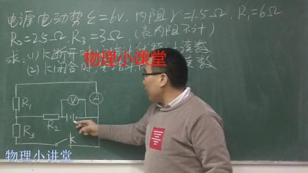 物理小课堂:求电源断开闭合时伏特计读数,中考真题解析